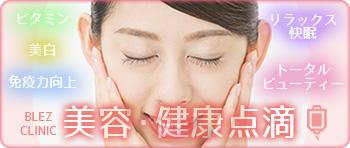ブレズクリニックの美容・健康点滴プロモーション