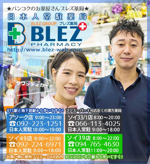 日本人常駐ブレズ薬局