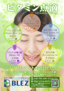 BLEZ CLINIC Vitamin Drip