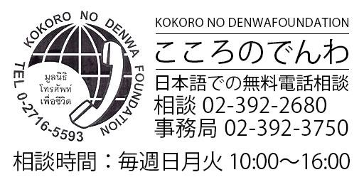 KOKORO no Denwa