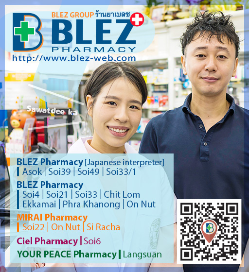BLEZ Pharmacy
