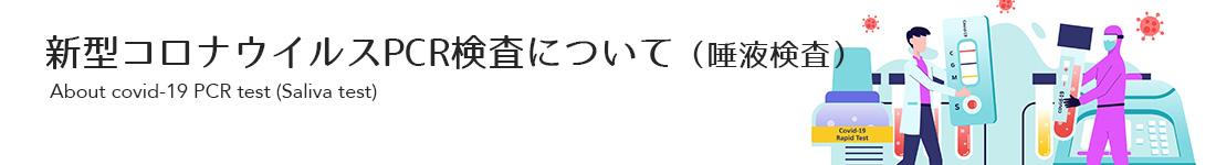 新型コロナPCR検査(唾液検査)