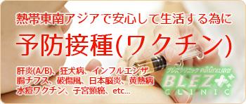 ブレズクリニックの予防接種(ワクチン)
