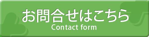 お問合せはこちら Contact form
