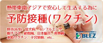 インフルエンザや狂犬病などの予防接種(ワクチン)