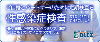 ブレズクリニックの性感染症(STD/STI)検査