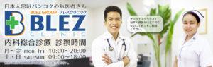 日本人常駐の総合診療内科 診療時間は平日10時から20時、土日9時から18時まで