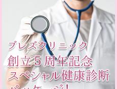 ブレズクリニック創立5周年記念スペシャル健康診断パッケージ!